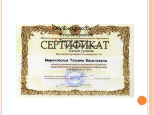 Сертификат за подготовку учащихся  в конкурсе исследовательских работ  «Первы
