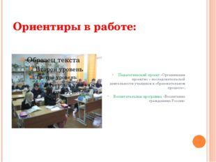 Ориентиры в работе: Педагогический проект «Организация проектно – исследоват