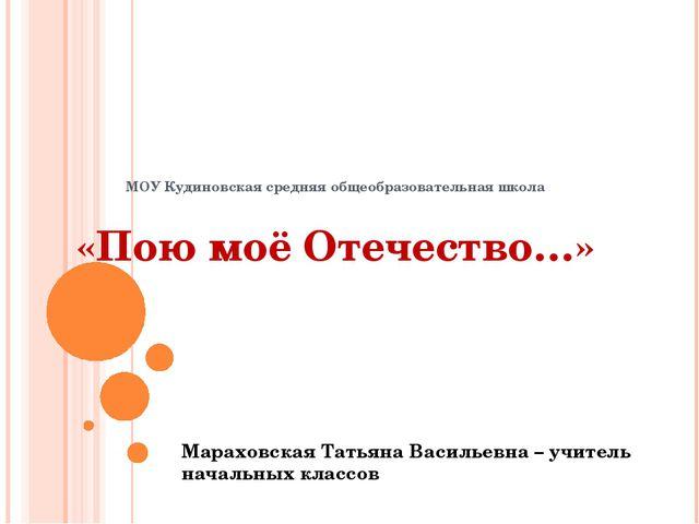 МОУ Кудиновская средняя общеобразовательная школа  «Пою моё Отечество…»...