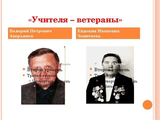 «Учителя – ветераны» Валерий Петрович Аверьянов
