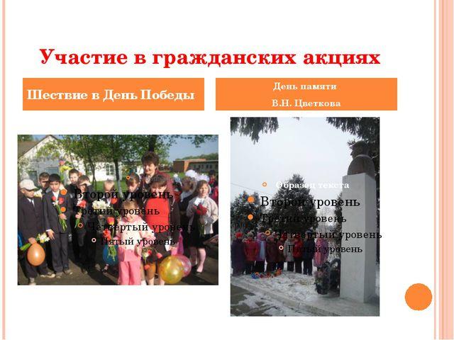 Участие в гражданских акциях Шествие в День Победы