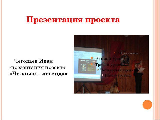 Презентация проекта        Чегодаев Иван -презентация проекта «Человек – ле...