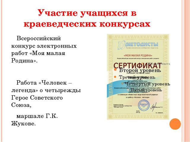 Участие учащихся в краеведческих конкурсах    Всероссийский конкурс электрон...