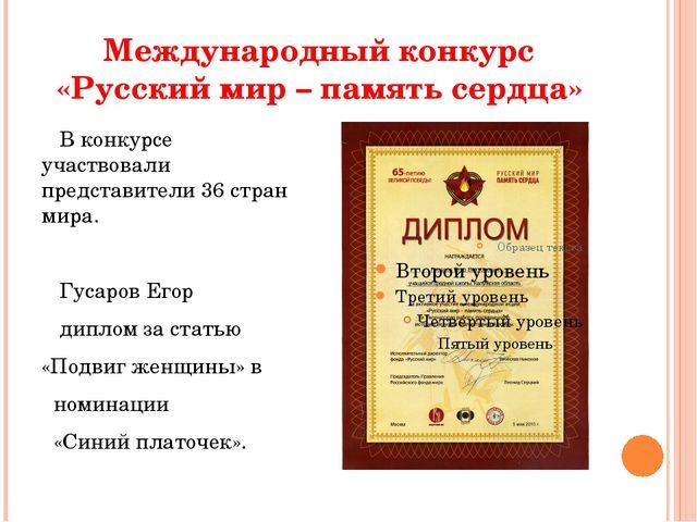 Международный конкурс «Русский мир – память сердца»    В конкурсе участвовал...