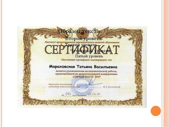 Сертификат за подготовку учащихся  в конкурсе исследовательских работ  «Первы...