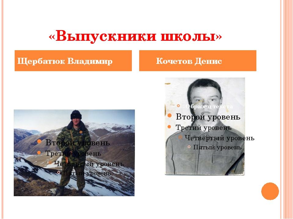 «Выпускники школы» Щербатюк Владимир