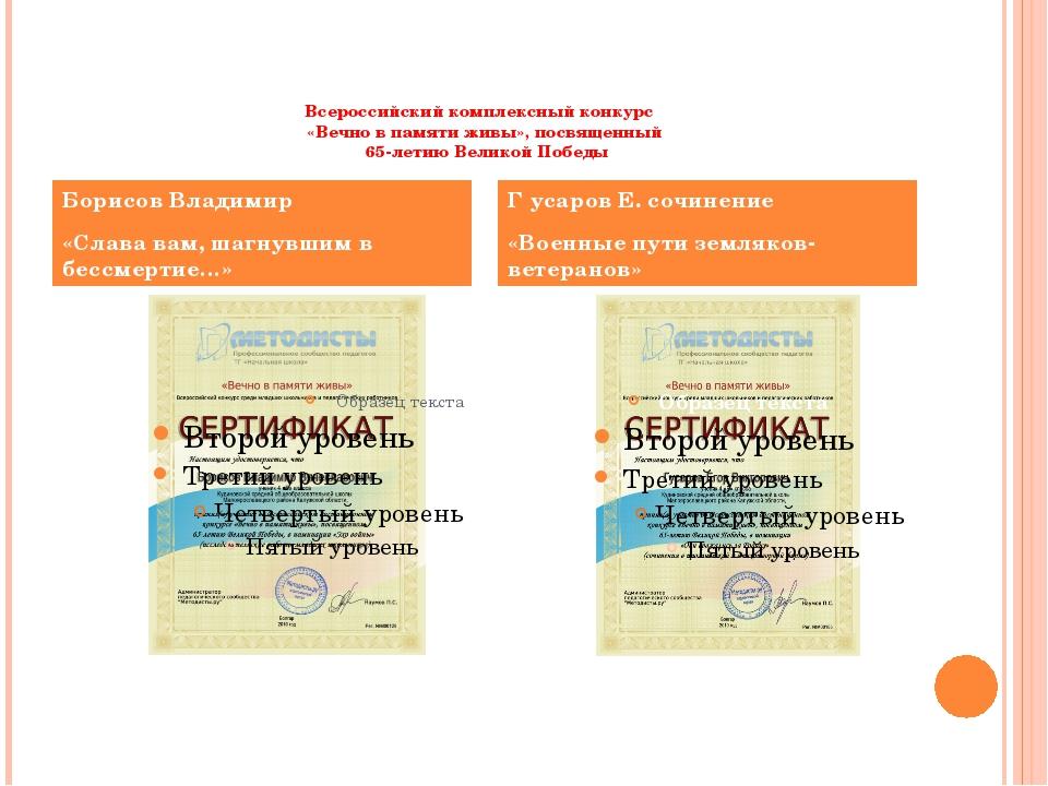 Всероссийский комплексный конкурс   «Вечно в памяти живы», посвященный  65-ле...