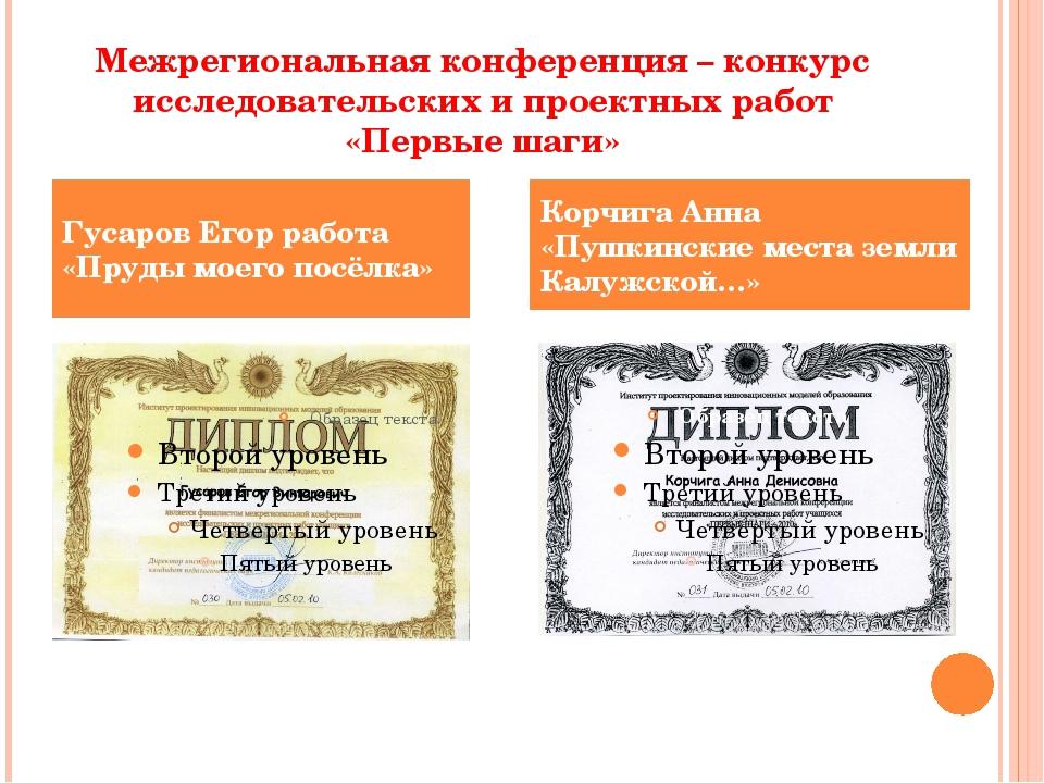 Межрегиональная конференция – конкурс исследовательских и проектных работ «Пе...