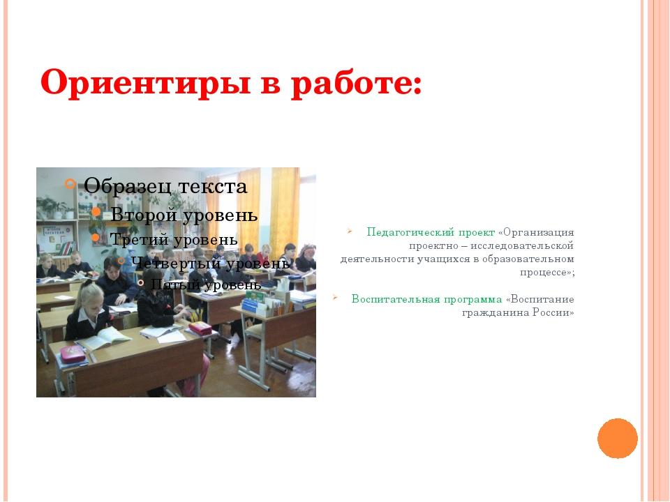 Ориентиры в работе: Педагогический проект «Организация проектно – исследоват...