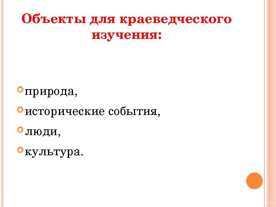 Объекты для краеведческого изучения: природа,  исторические события,  люди...