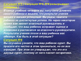 Ситуация №5 ( Ситуации №5, №6 разыгрывают учащиеся ) В конце учебной четверти