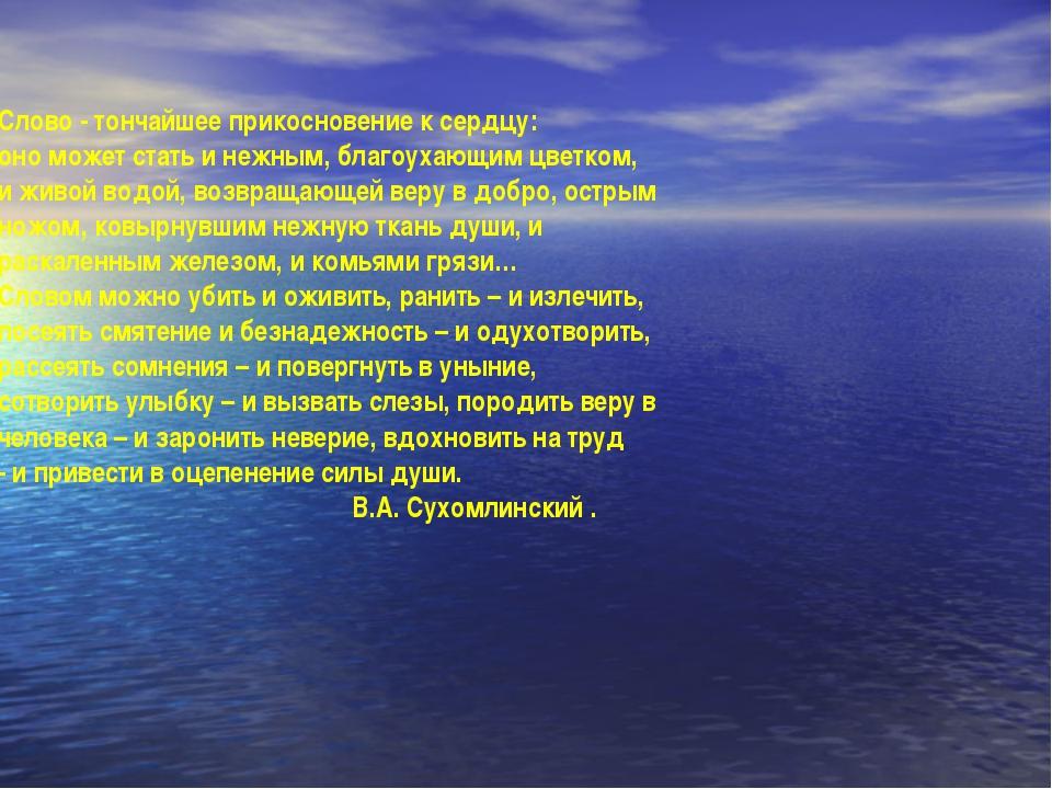 Слово - тончайшее прикосновение к сердцу: оно может стать и нежным, благоуха...