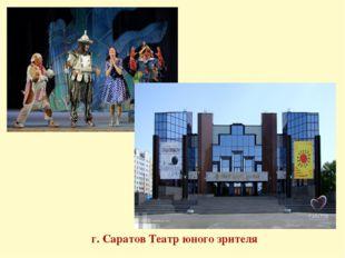 г. Саратов Театр юного зрителя