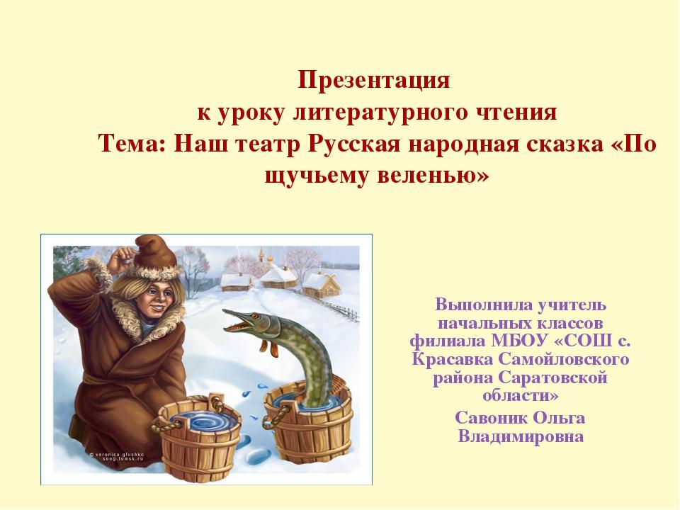 Презентация к уроку литературного чтения Тема: Наш театр Русская народная ска...