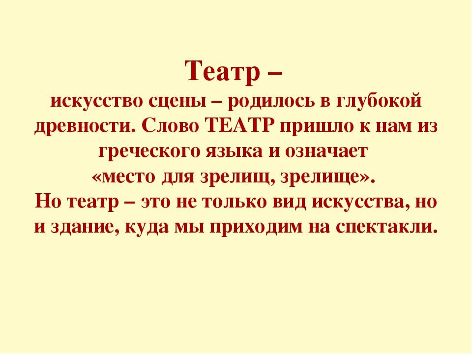 Театр – искусство сцены – родилось в глубокой древности. Слово ТЕАТР пришло к...