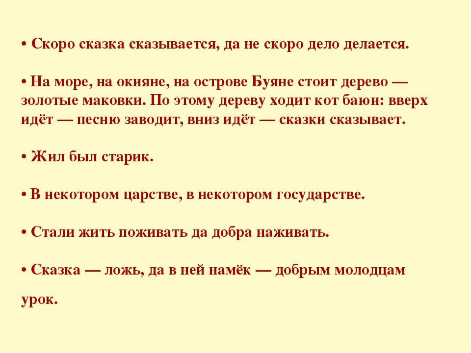 • Скоро сказка сказывается, да не скоро дело делается. • На море, на окияне,...