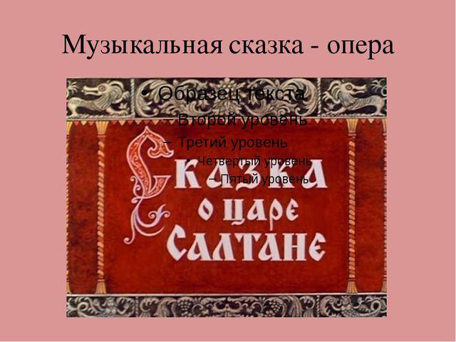 Музыкальная сказка - опера