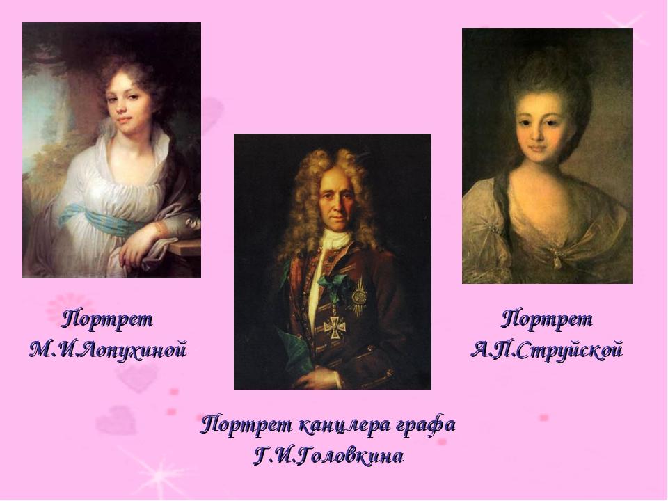 Портрет А.П.Струйской Портрет М.И.Лопухиной Портрет канцлера графа Г.И.Головк...