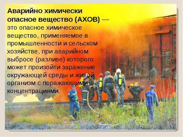 Аварийно химически опасное вещество (АХОВ)— это опасное химическое вещество,...