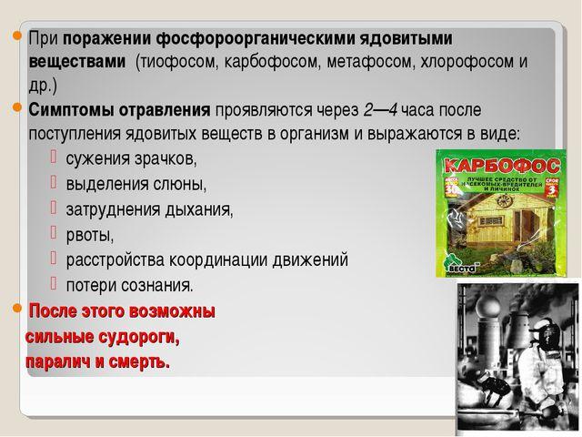 Припоражении фосфороорганическими ядовитыми веществами(тиофосом, карбофосо...