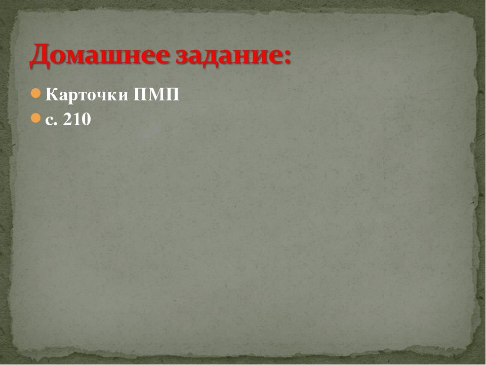 Карточки ПМП с. 210