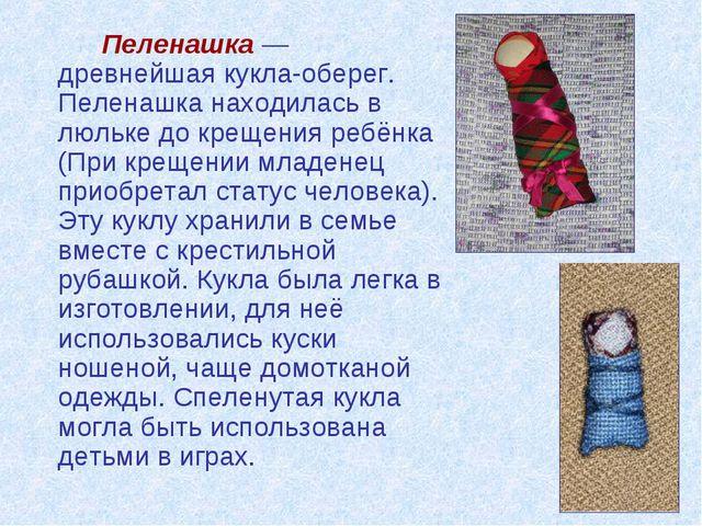 Пеленашка — древнейшая кукла-оберег. Пеленашка находилась в люльке до креще...