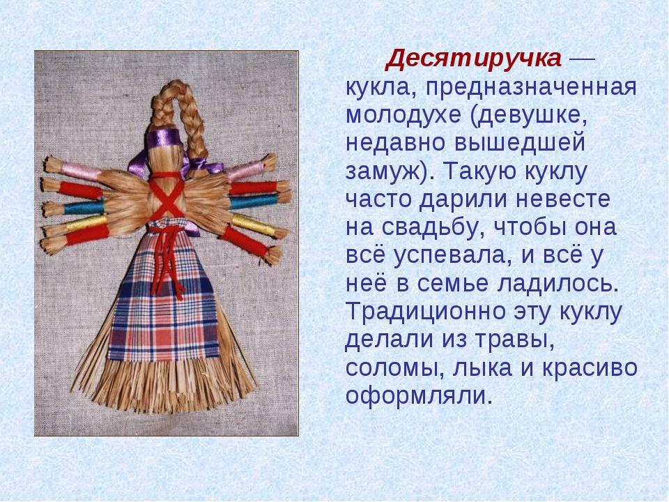 Десятиручка — кукла, предназначенная молодухе (девушке, недавно вышедшей за...