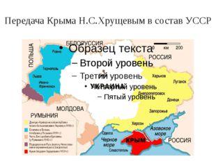 Передача Крыма Н.С.Хрущевым в состав УССР