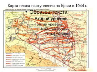 Карта плана наступления на Крым в 1944 г.