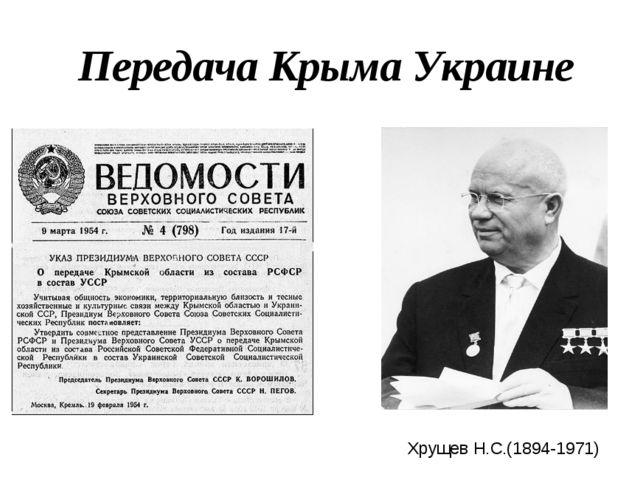 Передача Крыма Украине Хрущев Н.С.(1894-1971)