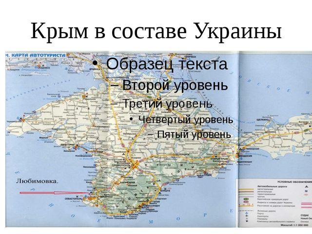 Крым в составе Украины