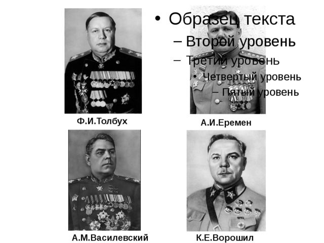 Ф.И.Толбухин А.И.Еременко К.Е.Ворошилов А.М.Василевский