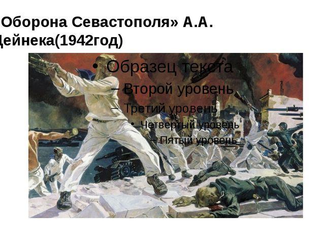 «Оборона Севастополя»А.А. Дейнека(1942год)