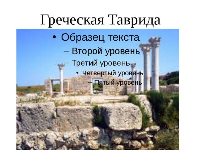 Греческая Таврида