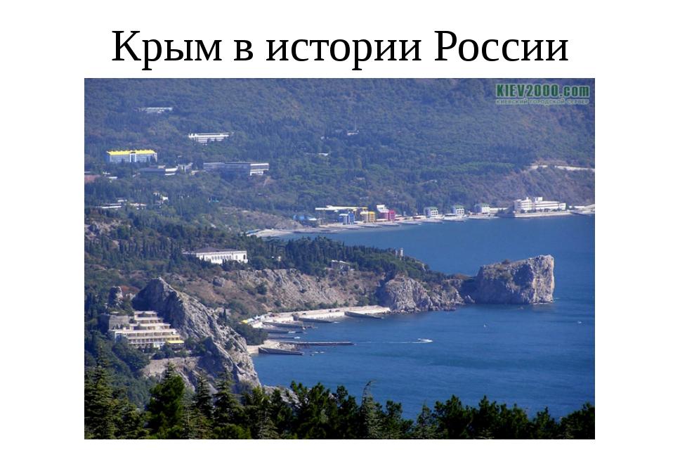 Крым в истории России