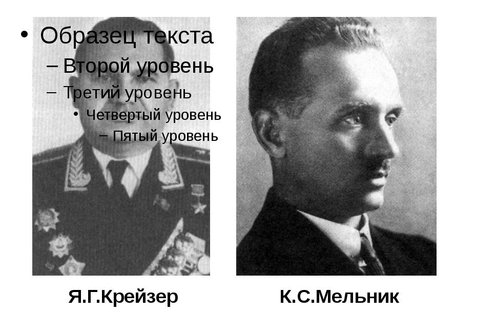 Я.Г.Крейзер К.С.Мельник