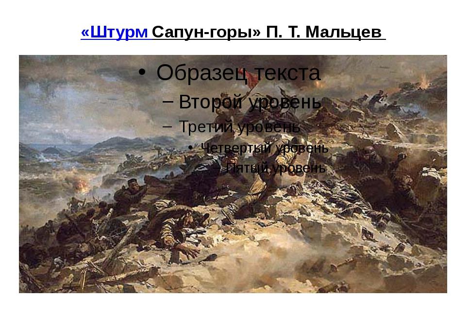 «Штурм Сапун-горы» П. Т. Мальцев