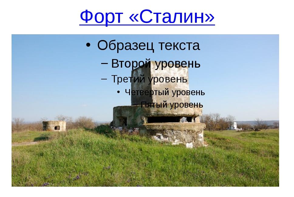 Форт «Сталин»