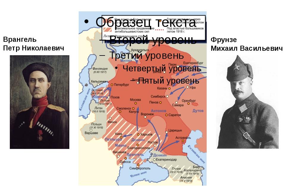 Врангель Петр Николаевич Фрунзе Михаил Васильевич