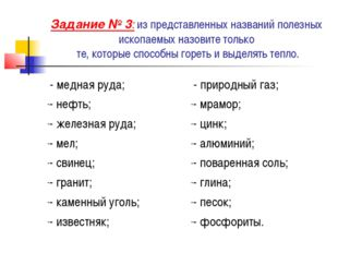 Задание № 3: из представленных названий полезных ископаемых назовите только т
