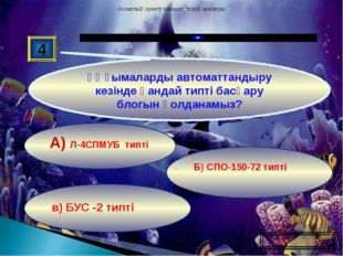 в) БУС -2 типті Б) СПО-150-72 типті А) Л-4СПМУБ типті 4 Ұңғымаларды автоматта