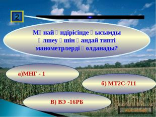 В) ВЭ -16РБ б) МТ2С-711 а)МНГ - 1 2 Мұнай өндірісінде қысымды өлшеу үшін қанд