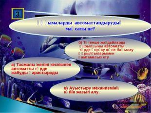 в) Ауыстыру механизмінің күйін жазып алу. б) Төтенше жағдайларда құрылғыны ав