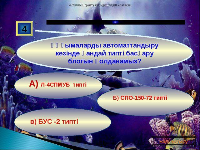 в) БУС -2 типті Б) СПО-150-72 типті А) Л-4СПМУБ типті 4 Ұңғымаларды автоматта...
