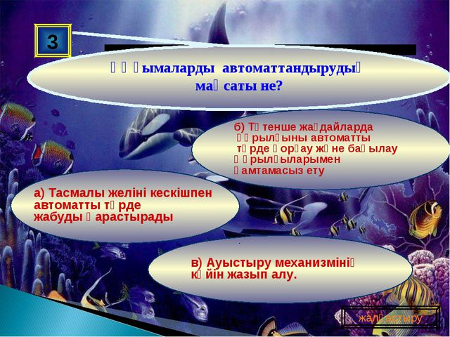 в) Ауыстыру механизмінің күйін жазып алу. б) Төтенше жағдайларда құрылғыны ав...