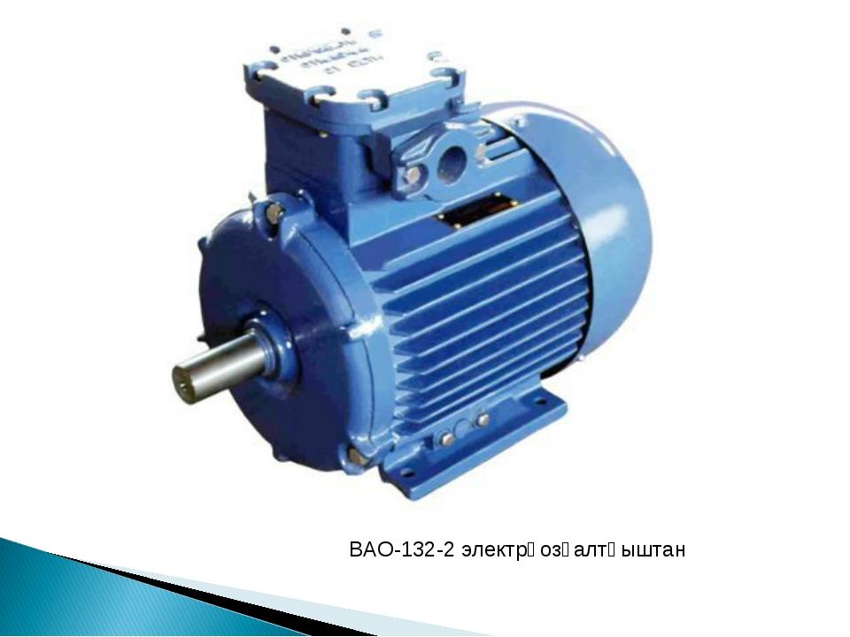 ВАО-132-2 электрқозғалтқыштан