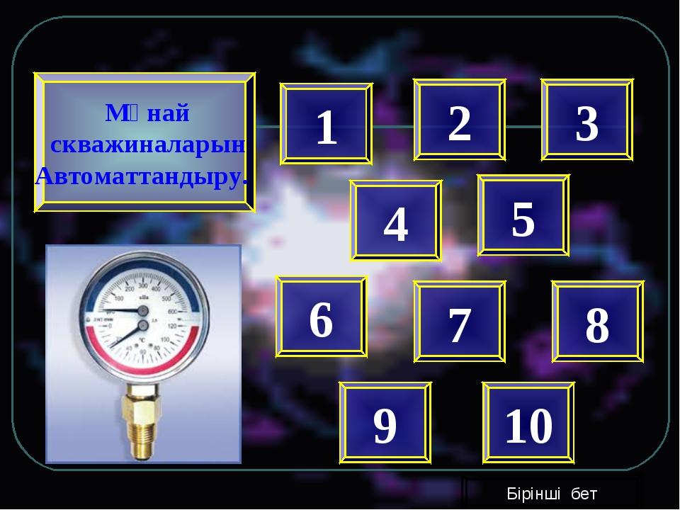 Бірінші бет 1 2 5 4 3 10 9 6 7 8 Мұнай скважиналарын Автоматтандыру.