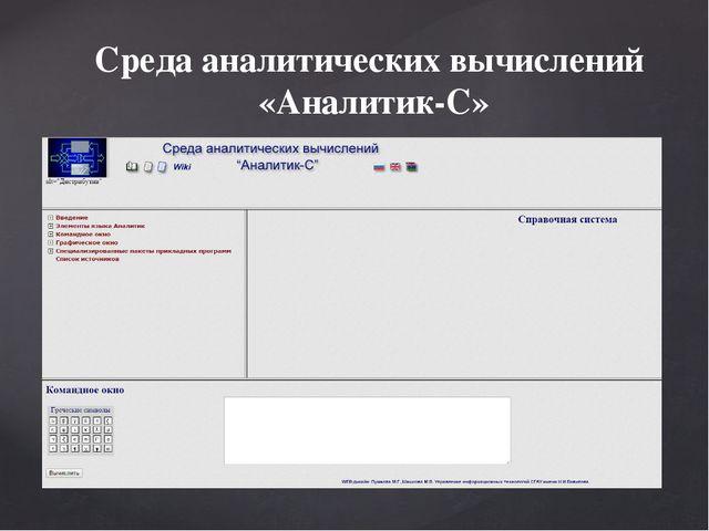 Среда аналитических вычислений «Аналитик-С»