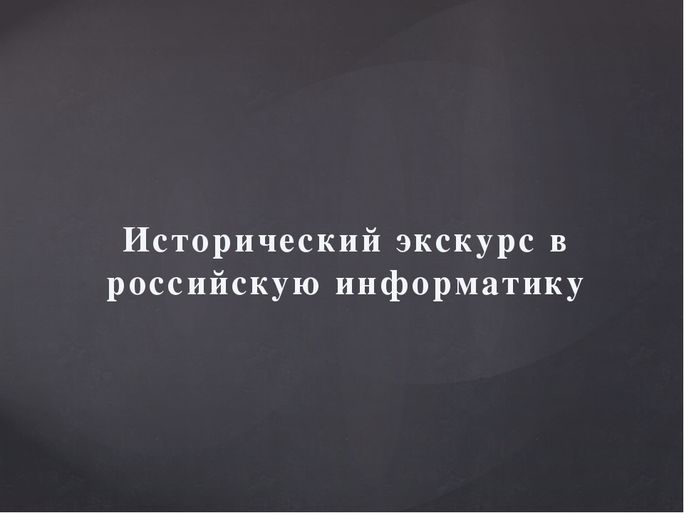 Исторический экскурс в российскую информатику