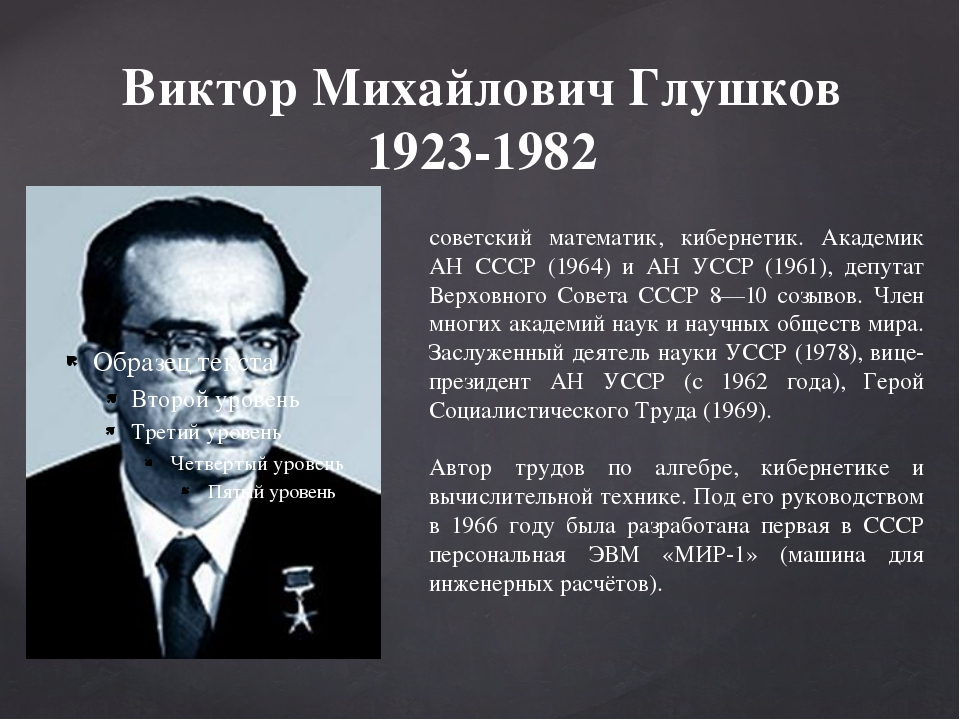 Виктор Михайлович Глушков 1923-1982 советский математик, кибернетик. Академик...